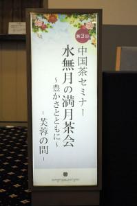 2013.6.23第3回 中国茶セミナー 002
