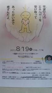 20130803-193704.jpg